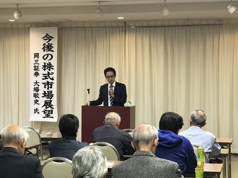 平成30年11月5日に株式講演会を開催しました