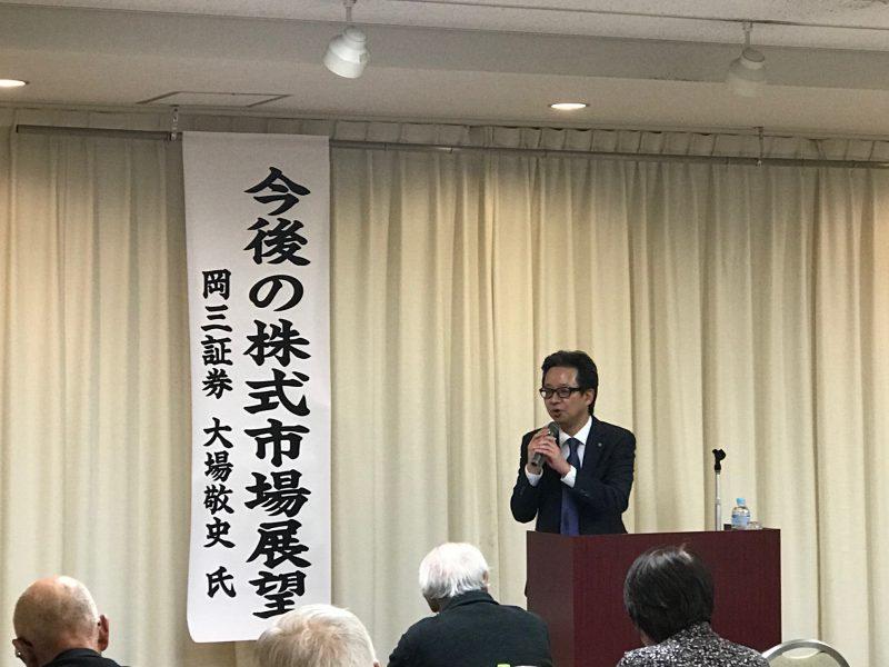 2019年11月27日に株式講演会を開催しました